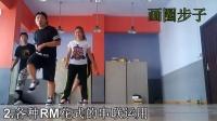 蟲虸【中级2课】曳步舞鬼步舞实践教学教程详解教材