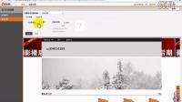 09_旺铺2012_配色风格选项&店铺背景设置解析