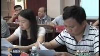 2014.9.30县人民政府召开旅游工作暨创建广西特色旅游名县工作汇