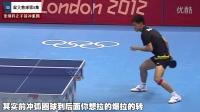 《湿父教球》第8集:张继科正手前冲弧圈球技术_乒乓球教学视频教程