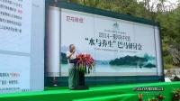 姚鼎山-中国巴马的负氢离子水