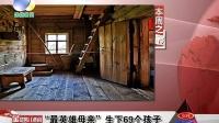 """【全球育儿资讯】""""最英雄母亲"""" 剩下69个孩子"""