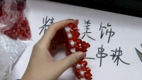 精灵美饰手工串珠-------爱心盒视频教程