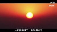 《O2O时代》第一期 云海肴_超清