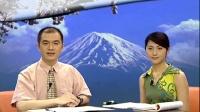 日语学习零基础入门教程 新标日第39课