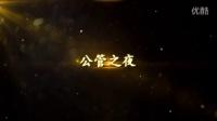 教管学院2014年公管之夜宣传预告片