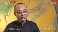 沉香收藏知识-上海纪实频道《收藏》(清高一筹.沉香)| 任刚、吴清