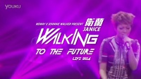 《衛蘭 Janice Walking To The Future Live 2014》就開show啦!全場Enjoy篇