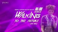 《衛蘭 Janice Walking To The Future Live 2014》就開show啦!全場Enjoy篇