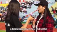 浙江经贸职业技术学院 第31届田径运动会 人文系体育部长采访