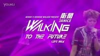 《衛蘭 Janice Walking To The Future Live 2014》就開show啦!嘉賓篇
