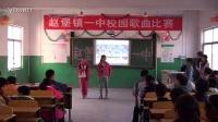 赵堡镇一中校园歌手大赛2014年第2集