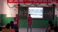 赵堡镇一中校园歌手大赛2014年第3集