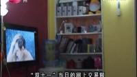 """广州电视台今日报道""""双十一""""唯一优品"""