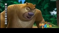 《熊出没之丛林总动员》  吉吉的口臭