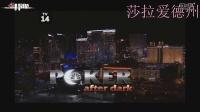 【斗牌】深夜德州第七季第11集美女中文解说