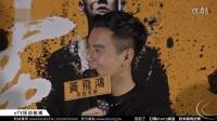 彭于晏 分享看完影片的感受 上《黄飞鸿之英雄有梦 发布会》