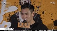 彭于晏 分享看完影片的感受 下《黄飞鸿之英雄有梦 发布会》