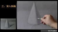 胡庆华石膏几何体素描教学—圆锥体