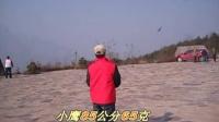 阳光风筝驿站周年庆典            放飞在太行山