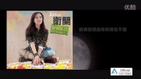 Janice 衛蘭 - 你的女人 [Lyric video 官方歌詞版]