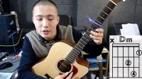 凯文先生《时间都去哪儿了》吉他里里/吉他教学第一课教程