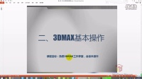 3D学院培训教程_3DMAX的运行环境与基本硬件配置02