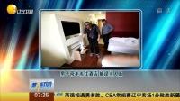 男子带羔羊住酒店 被误当人贩 第一时间 20141113