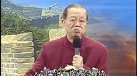 曾仕强-明朝太监-03郑和的人生智慧