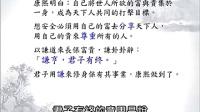 曾仕强-清朝皇帝-04康熙的人生智慧