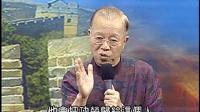 曾仕强-清朝皇帝-01康熙的人生智慧
