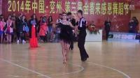 2014兖州金喜来感恩舞蹈节(王茂昌、张管嘉雯-牛仔)