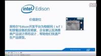 Intel Edison平台介绍1
