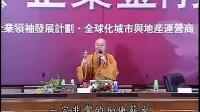 佛教转经轮的功德利益(海涛法师 香港大学)