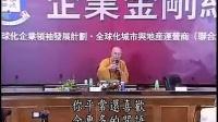 《布施甘露水》咒轮贴纸的使用方法及功德利益(海涛法师讲解 香港大学)