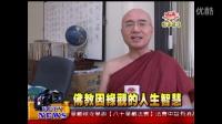【法界卫星采访报导:佛教因缘观的人生智慧】【受访者:随佛长老】