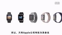 【Vspon首发】苹果声明:不想活你就叫它iwatch