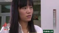 真实故事20141118 极品丑女的逆袭
