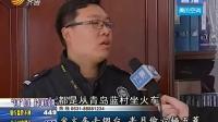 青岛小伙翻山越岭偷烟台车 141119 每日新闻