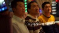 """【就说高科技】罗永浩""""自己人的聚会""""纪实"""