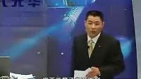 酒店职业经理人管理实务01_标清