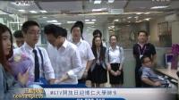 MGTV:東盟衛視(MGTV)開放日迎博仁大學師生
