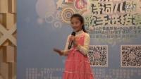 刘筱珺《学习歌》-音乐熊猫诗词儿歌歌手选拔赛 广州站 初赛 第一场