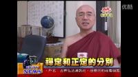 《法界卫星采访报导 禅定和正定的分别》【受访者:原始佛教-中道僧团-随佛禅师】