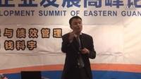钱科宇《大粤东企业发展高峰论坛》之《战略性目标与绩效管理》