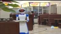 机器人服务员:宁波一餐厅机器人跑堂  每台造价6万[播报多看点]