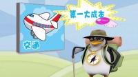 【新华理财】时尚又实惠的在线旅游(动画版)