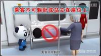 成都地铁安全教育-环境篇