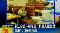 """浙江宁波一餐厅现""""机器人服务员""""141128在线大搜索"""