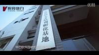 肇庆中巴软件园宣传片官方版20141128